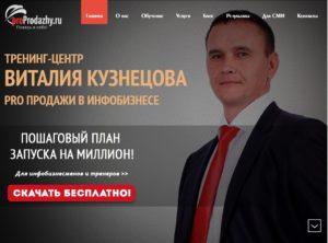 sajt-vitaliya-kuznecova-sajt-vitaliya-kuznecova-google-chrome